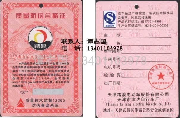 电动车防伪合格证 2