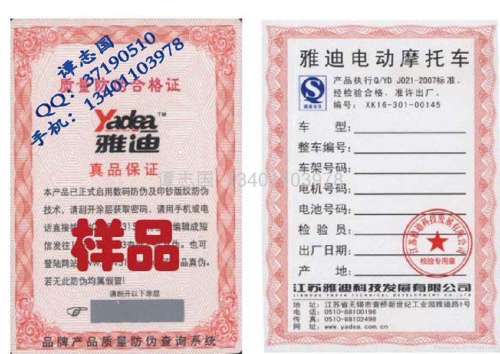 电动车防伪合格证 3