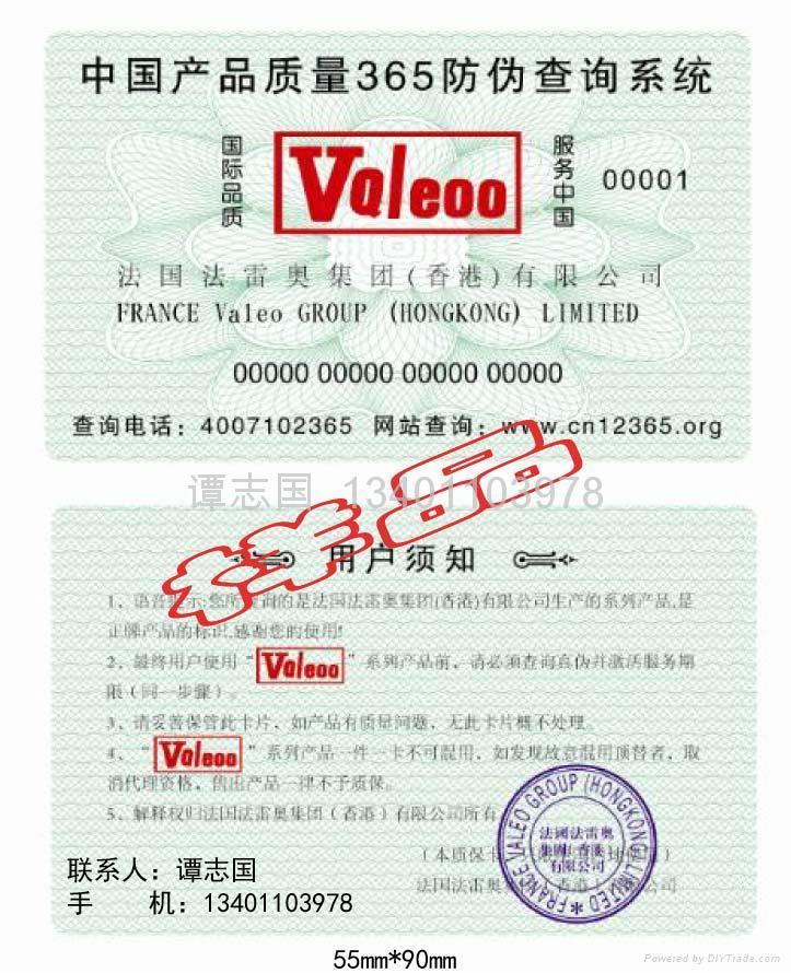 电动车防伪合格证 5