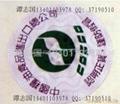 各种防伪技术标签 3