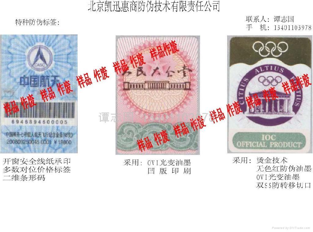 特种防伪标签 1