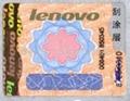 特种防伪标签 5