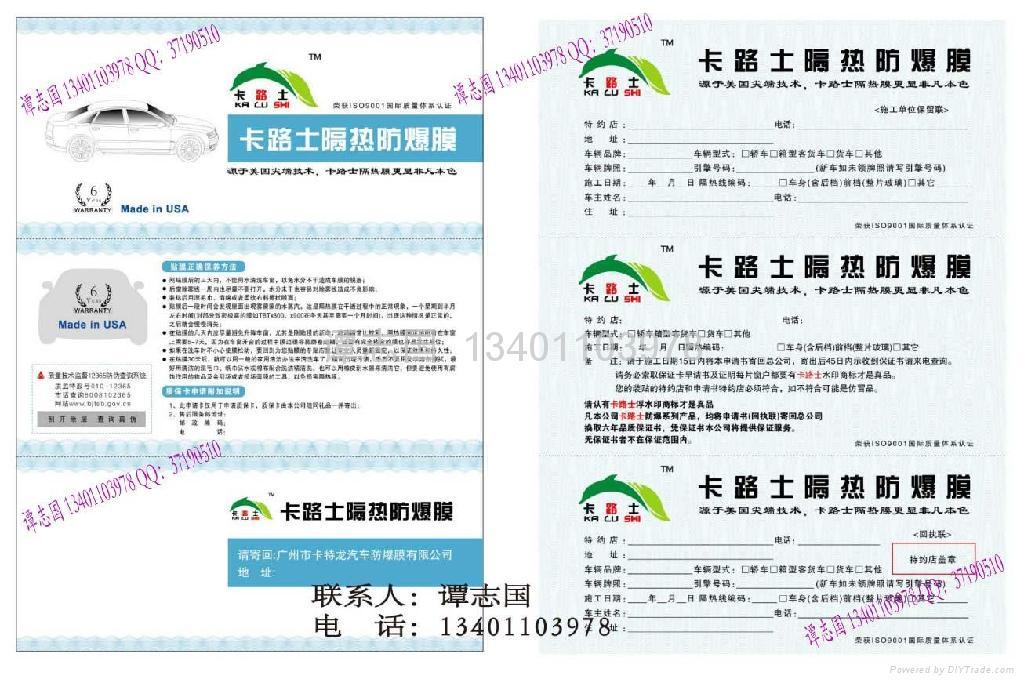 防伪证书证卡 4