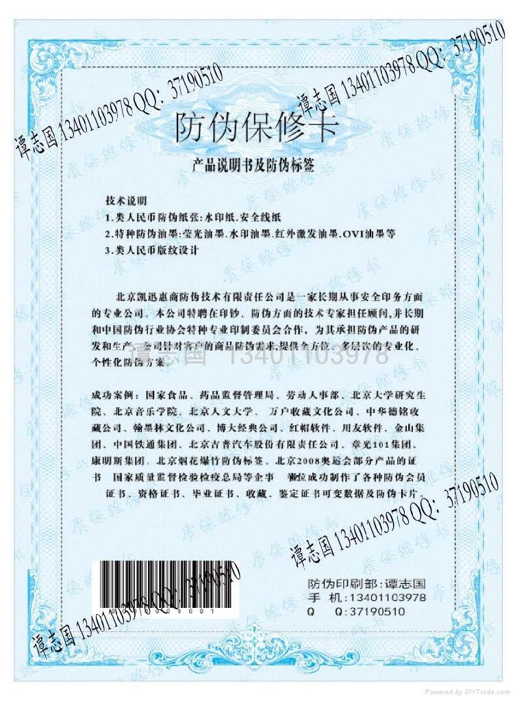 防伪证书证卡 5