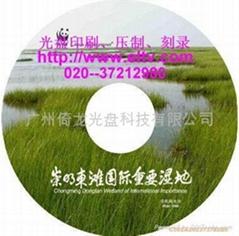 廣州優質光碟VCD、DVD刻錄、盤面印刷