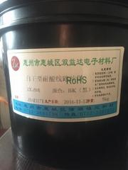 自干型酸性、碱性及抗电镀油墨