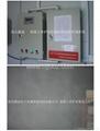 養護室控制儀
