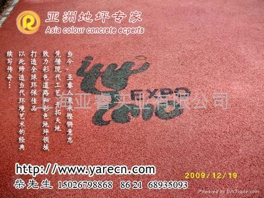 彩色透水混凝土添加劑 3