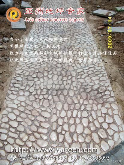 鵝卵石壓印水泥地坪材料 1