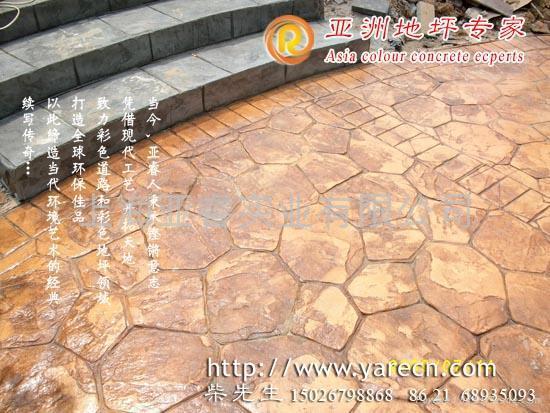 仿石水泥地面印花地坪鋪裝 1
