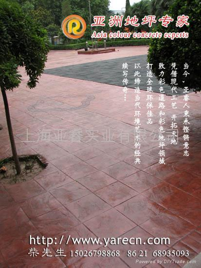 水泥印花路面材料 1