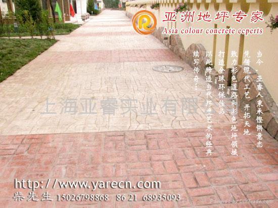 水泥印花路面材料 3