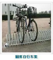 上海柯泉圆形自行车架子