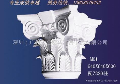 穗華石膏線羅馬柱頭 4