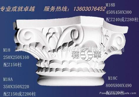 穗華石膏線羅馬柱頭 5