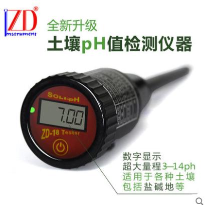 ZD-18 數字式土壤pH檢測儀 3