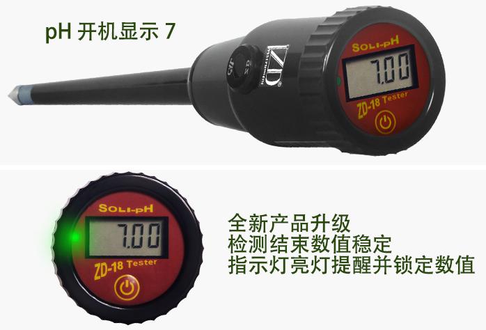 ZD-18 數字式土壤pH檢測儀 4