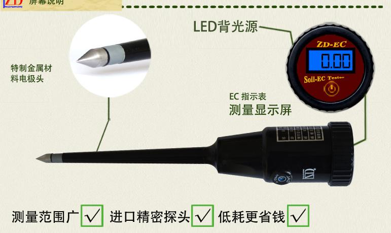 ZD-EC数字式土壤EC 测试仪 4
