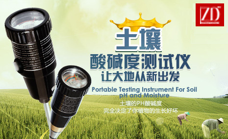 ZD-05 SOIL PH AND MOISTURE TESTER 1