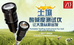 ZD-05 SOIL PH AND MOISTURE TESTER
