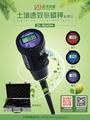 ZD-1804 数字式土壤速效氮-磷-钾-养分速测仪