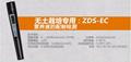 ZDS-EC 全防水型筆式電導率計 2