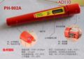 PH-902A笔式全防水型pH 计(ad110pH)
