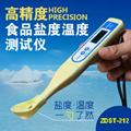 ZDST-212鹽度-溫度計檢測儀 5