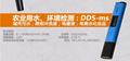 DDS-mS/cm迷你式电导率计