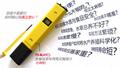 PX-II,PX-III(ATC) Mini pH Meter