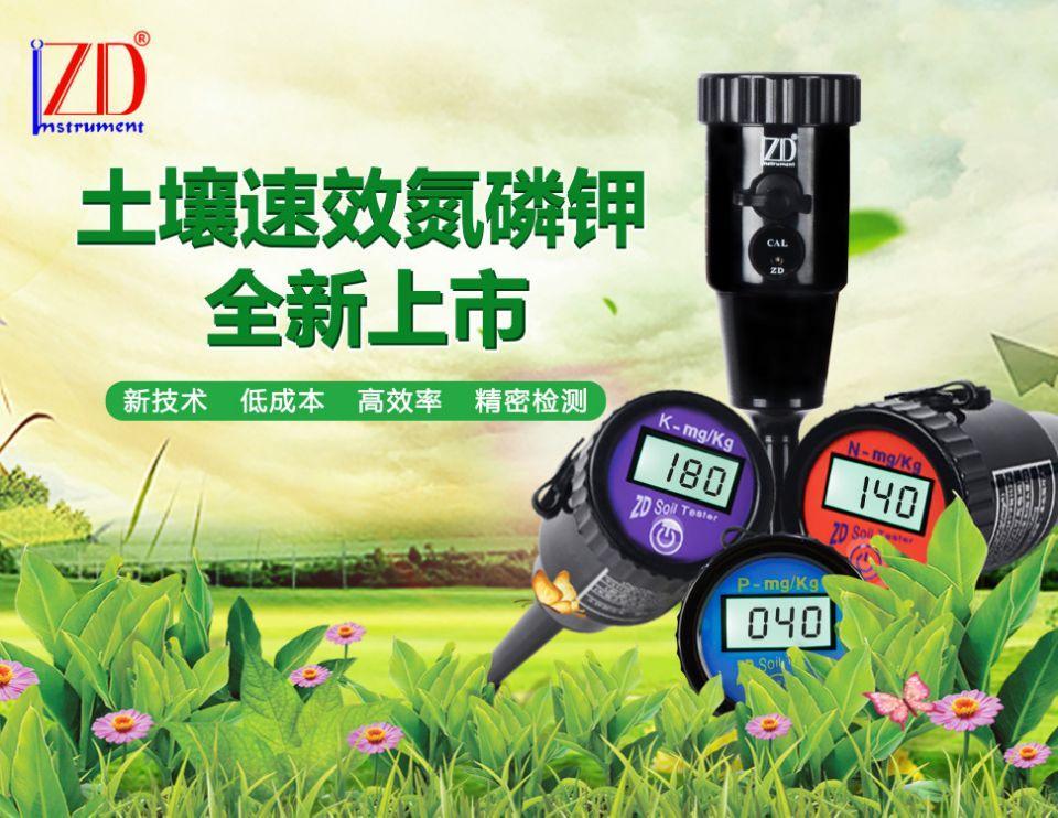 ZD-1804數字式土壤速效氮-磷-鉀-養分速測儀 1