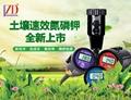 ZD-1804数字式土壤速效氮-磷-钾-养分速测仪