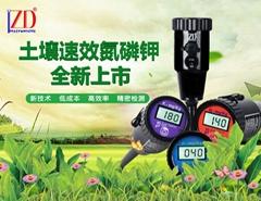 ZD-1804數字式土壤速效氮-磷-鉀-養分速測儀