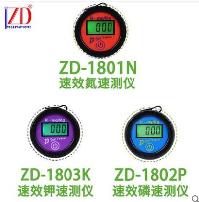 ZD-1804數字式土壤速效氮-磷-鉀-養分速測儀 3