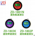 ZD-1804Digital Soil Available N-P-K Nutrient Tester