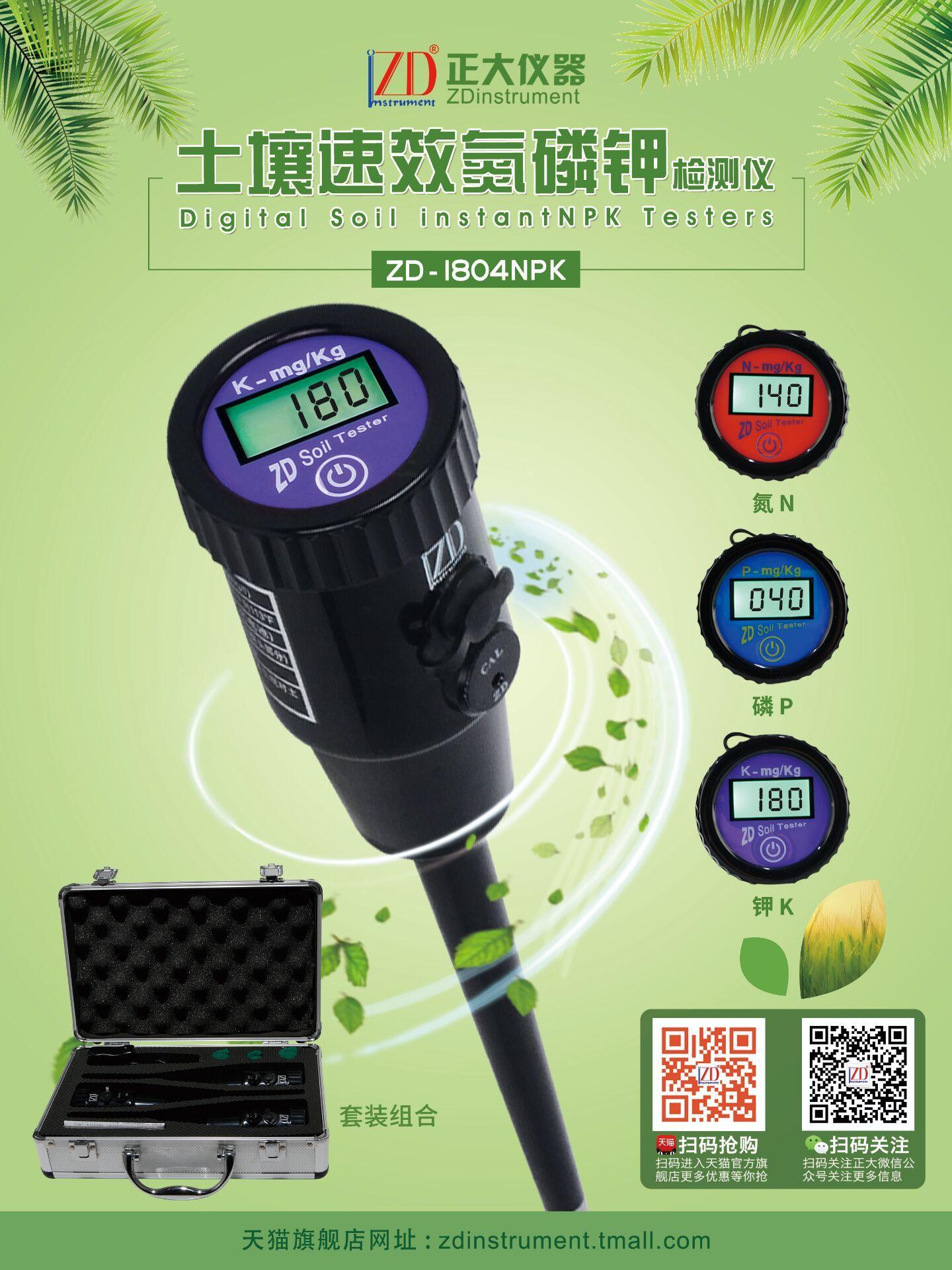 ZD-1804Digital Soil Available N-P-K Nutrient Tester 2
