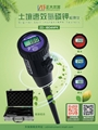 ZD-1804數字式土壤速效氮-磷-鉀-養分速測儀 2