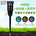 ZD-2804数字式土壤速效氮-磷-钾-养分速测仪