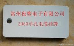 3060电缆挂牌