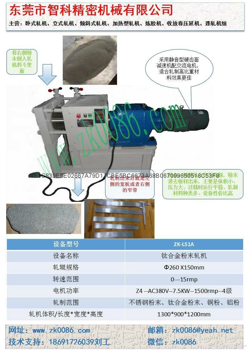 紐扣電池錳粉粉末軋機 1