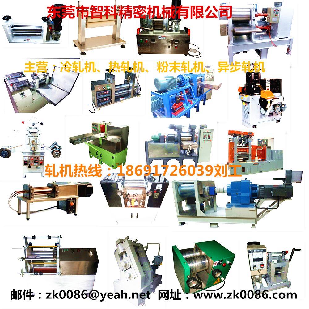 加熱型油壓軋片機 1