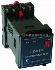 HK系列环境温湿度控制器