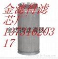 低价位供应滤油机滤芯规格齐全