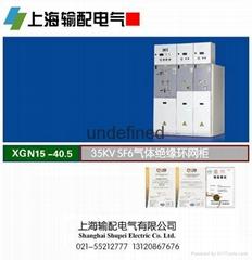 35KV環網櫃 XGN15-40.5(C.F.V)