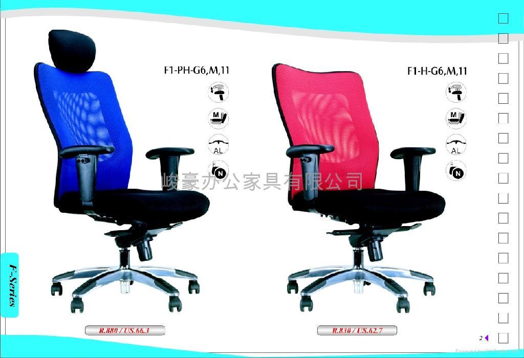辦公網椅 1