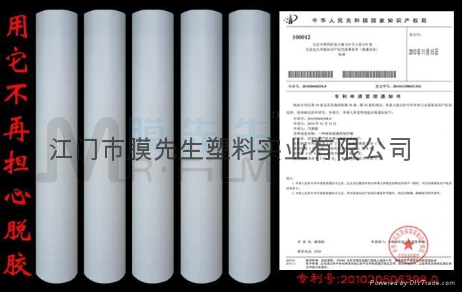 玻璃工藝保護膜 1
