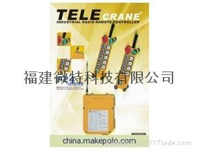 禹鼎工业无线遥控系统 2