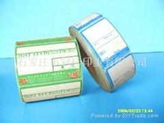 供应卷筒电子秤标签