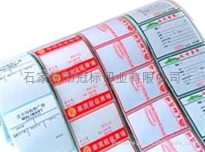 可定制的电子秤纸 1