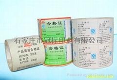 可定制印刷的食品合格证标签